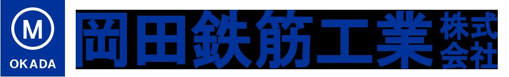 岡田鉄筋工業株式会社